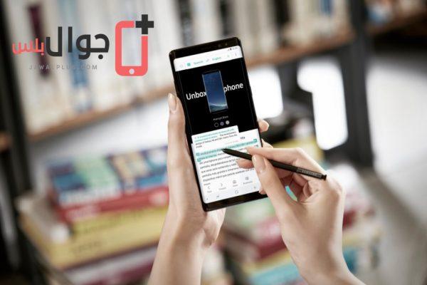 سعر جوال جالاكسي نوت 8 2017 في البحرين