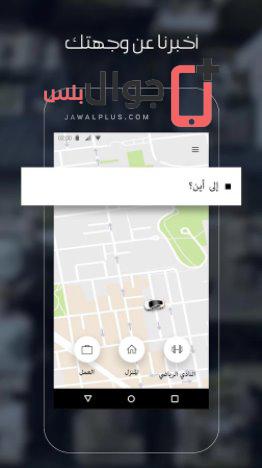 تحميل أفضل تطبيق لحجز السيارات Uber مجانا برابط مباشر