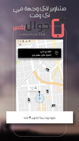 تحميل تطبيق أوبر Uber للايفون والاندرويد أفضل تطبيق لحجز السيارات برابط مباشر