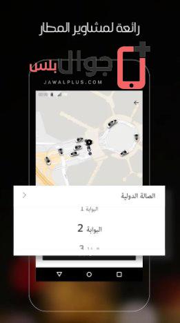 تحميل تطبيق أوبر للايفون والاندرويد أفضل تطبيق لحجز السيارات مجانا - Uber