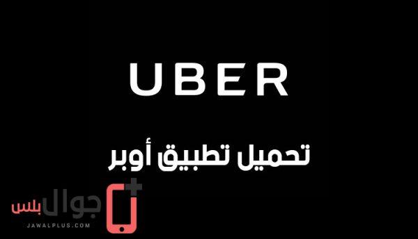 تحميل تطبيق أوبر للايفون والاندرويد أفضل تطبيق برابط مباشر مجانا - Uber