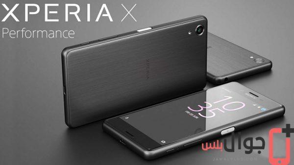 سوني Xperia X, XZ, X Performance