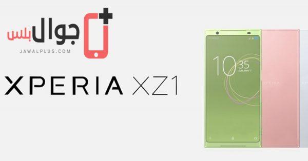 سعر ومواصفات Xperia XZ1