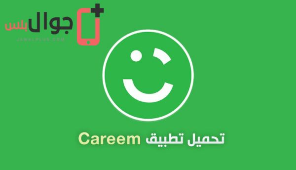 تحميل تطبيق كريم careem للاندرويد والايفون مجانا برابط مباشر