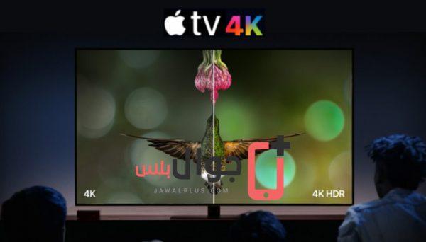 Apple TV 4K الجديد من العملاقة الامريكية آبل