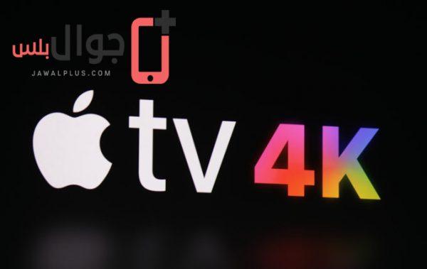 آبل تعلن عن Apple TV ودعم 4K HDR