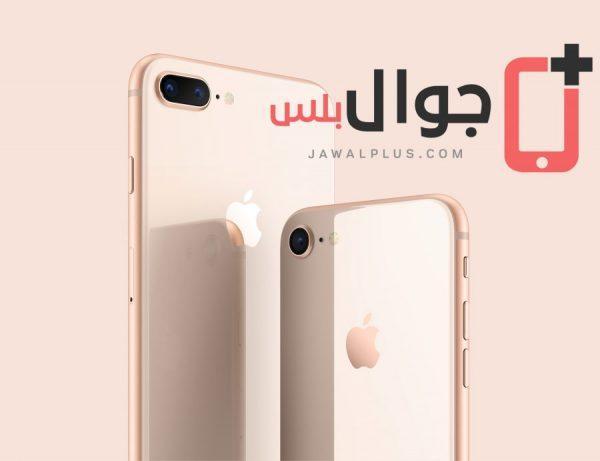 مواصفات Apple iPhone 8 Plus ، سعر ايفون 8 Apple iPhone 8 في الدول العربية