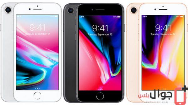 سعر ومواصفات Apple iPhone 8