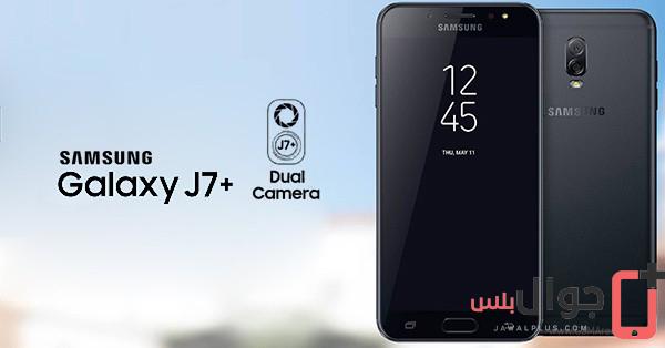 سامسونج Galaxy J7 Plus مع كاميرا خلفية مزدوجة للفئة المتوسطة