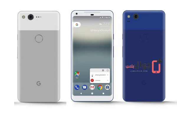 الكشف عن الموعد الرسمي للاعلان عن Google Pixel Xl 2