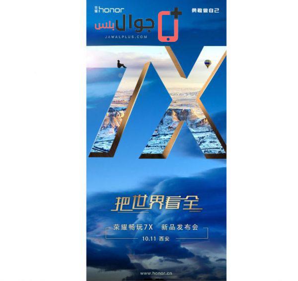 المواصفات المتوقعة لـ هواوي Honor 7X