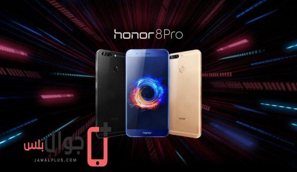 موبايل Honor 8 Pro سيتم تحديثه الى نظام اندرويد 8.0 قبل نهاية 2017