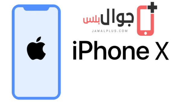 ايفون 8 ، ايفون 8 بلس وايفون اكس هي الاسماء التي ستعلن عنها آبل اليوم