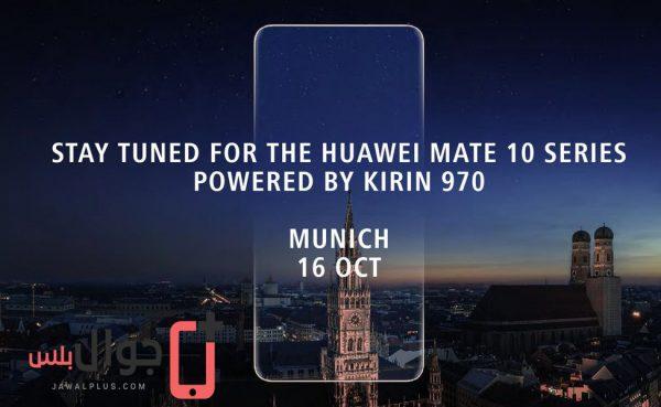 مواصفات Mate 10 Pro القادم من هواوي الشهر المقبل