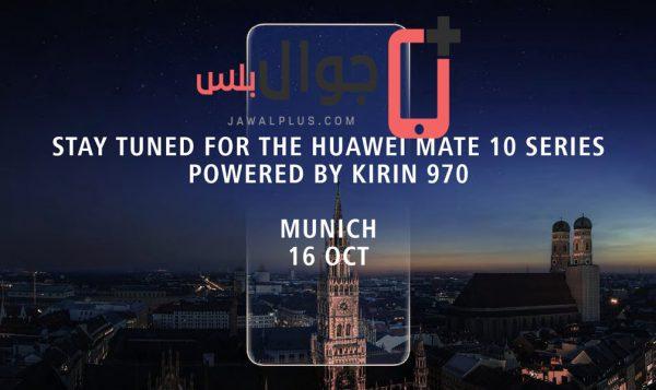 هواوي Mate 10 يتأكد رسميا موعد طرحه ونوعية شرحة المعالج