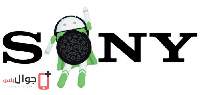 موبايلات سوني التي ستحصل على تحديث أندرويد 8.0 أوريو Sony Android Oreo