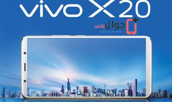 موبايل Vivo X20 و X20 Plus الان في الاسواق للشريحة المتوسطة