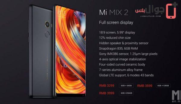 شاومي تكشف النقاب عن جوالها الرائد الجديد شاومي مي ميكس 2 Xiaomi Mi Mix 2