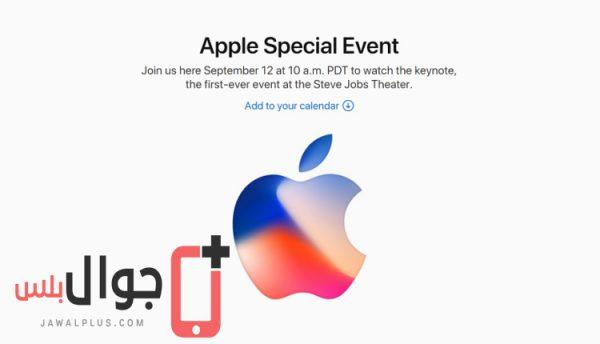 كيفية مشاهدة مؤتمر آبل اليوم بث مباشر للاعلان عن ايفون 8 apple special event