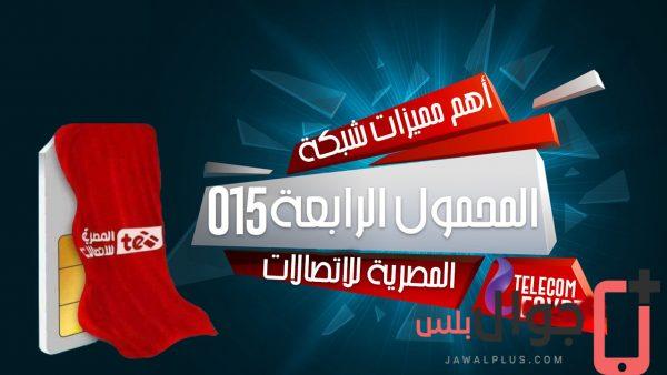 أفضل عروض شبكة we الجديدة للمحمول تليكوم مصر وخدمات الانترنت 015 الجديدة