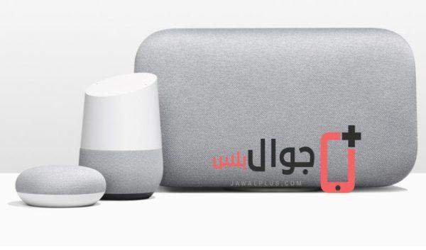 مكبر الصوت Home Mini و Max بدعم Google Assistant من جوجل