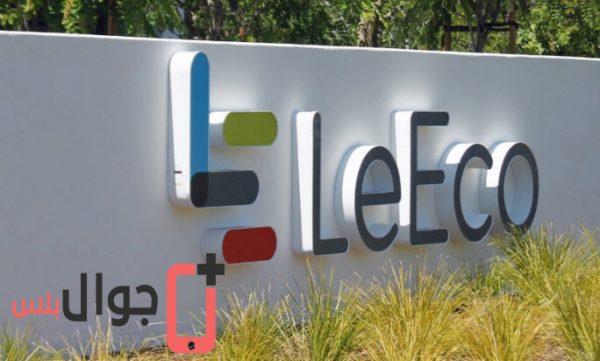 اسعار موبايلات ليوكو 2017 في مصر LeEco mobiles prices 2017 egypt