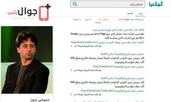 لبلب محرك البحث لعربي الجديد المقدم من مختبرات لبيب للبحث العربي