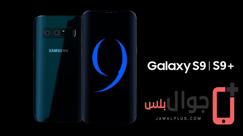 جالاكسي اس 9 Galaxy S9 بالاسواق مطلع العام المقبل 2018