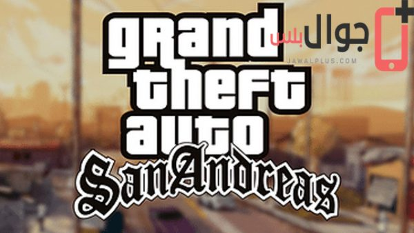 تحميل جاتا سان اندرياس للاندرويد مجانا برابط مباشر - GTA: San Andreas