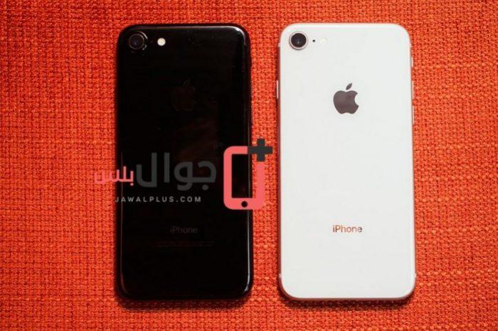 سعر موبايل ايفون 8 في تركيا
