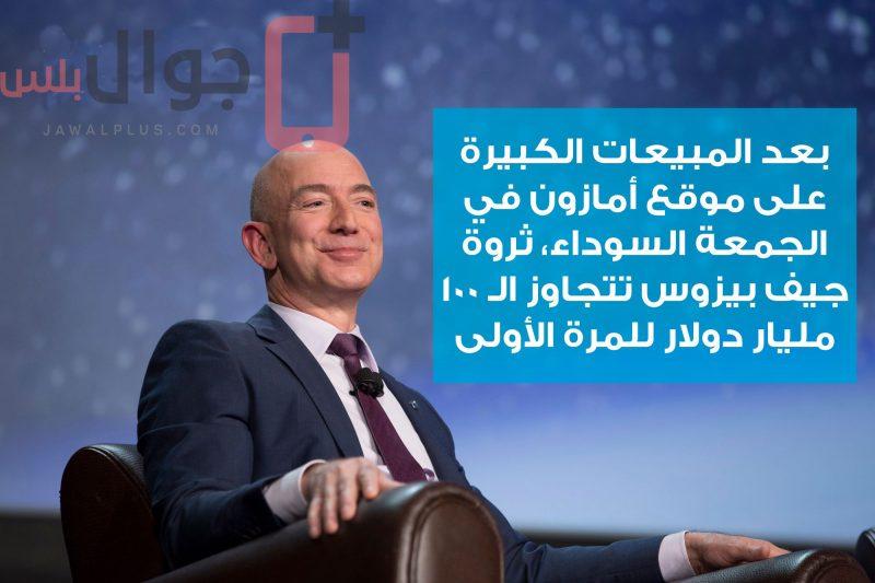 جيف بيزوس Jeff Bezos رسميا اغنى رجال العالم بفضل الجمعة السوداء