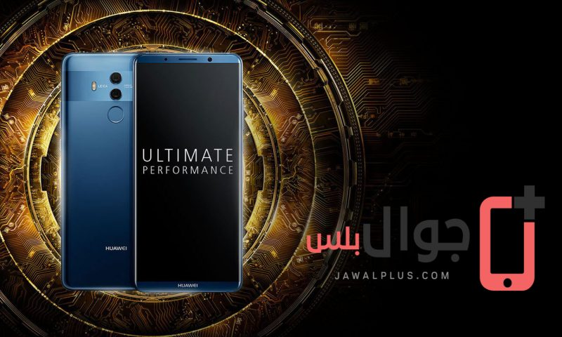 جوال Mate 10 و Mate 10 Pro حصريا في الإمارات من اتصالات