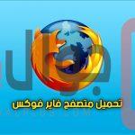 Mozilla Firefox for Android تحميل جاتا سان اندرياس للاندرويد مجانا برابط مباشر