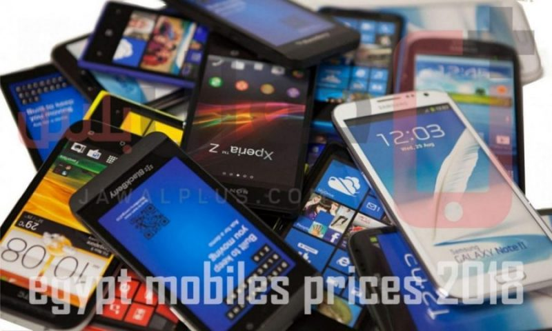 egypt mobiles prices 2018