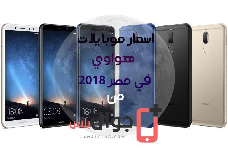 اسعار موبايلات هواوي 2018 في مصر hauwei mobiles prices 2018