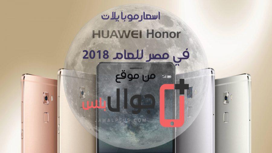 اسعار موبايلات هواوي Honor في مصر huawei Honor prices egypt