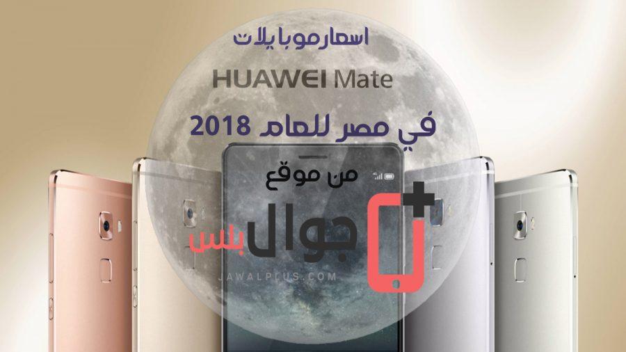 اسعار موبايلات هواوي mate في مصر huawei mate prices egypt