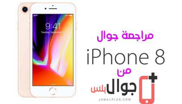 مراجعة IPhone 8 مع سعره ومواصفات وعيوبه ومميزاته iphone 8 review