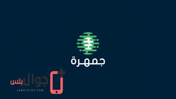 تحميل جمهرة للاندرويد الموسوعة المعرفية لاثراء المحتوى العربي