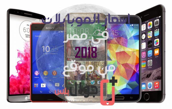 اسعار الموبايلات 2018 في مصر