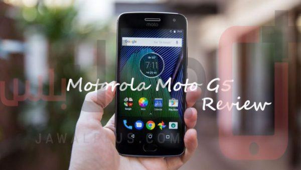 motorola moto g5 review مراجعة موتورولا موتو جي 5 وسعره ومواصفاته وعيوبه ومميزاته
