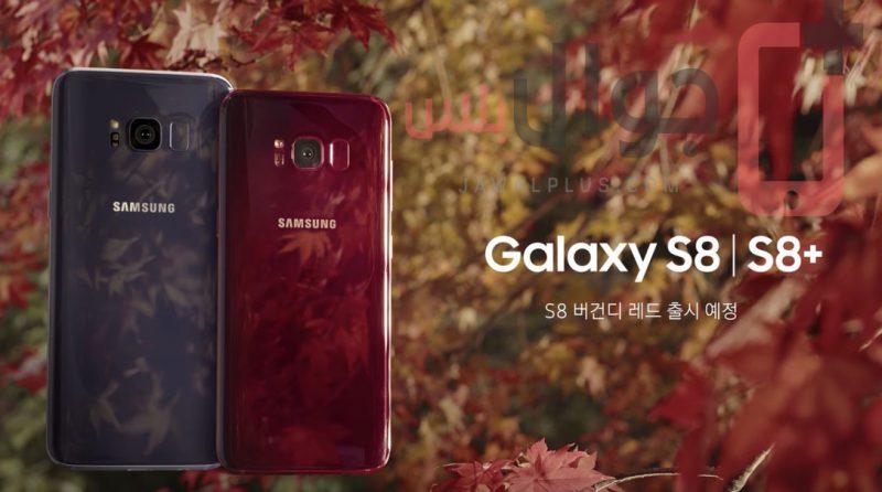 red galaxy s8 جالاكسي اس 8 باللون الاحمر