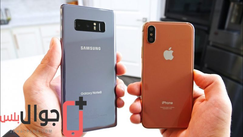 من الاسرع iphone x ام Galaxy Note 8