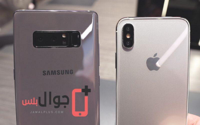 مقارنة بين جوالي samsung Galaxy Note 8 و iphone x