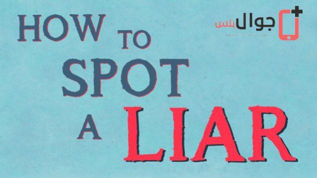 كيفية اكتشاف الكذب من خلال المراسلة الفورية