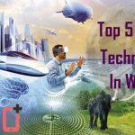 أبرز 5 تقنيات ستهز العالم في الاعوام القليلة المقبلة top 5 rising techniques