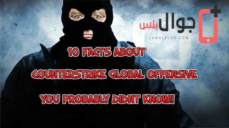 أغرب 10 أسرار لم تكن تعلمها عن لعبة كاونتر سترايك 10 astonishing facts about Counter Strike