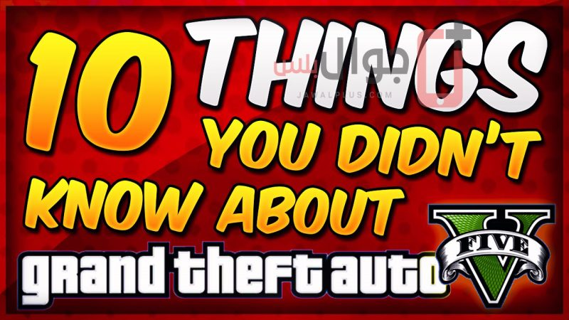 أكثر 10 اشياء غرابة لم تكن تعلمها عن لعبة GTA او Grand Theft Auto