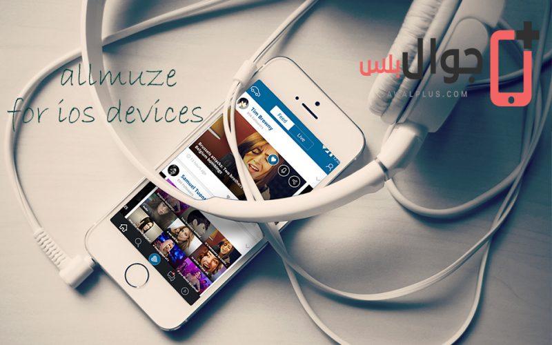 تحميل تطبيق allmuze للآيفون مجانا برابط مباشر - Allmuze for ios
