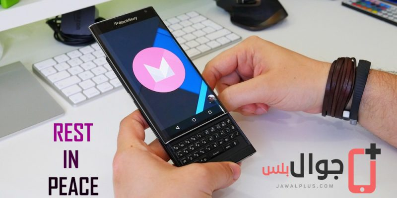 بلاك بيري تعلن رسميا موت BlackBerry Priv رسميا BlackBerry Priv Death